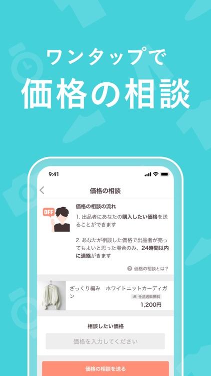 PayPayフリマ screenshot-7