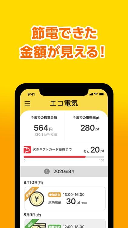 エコ電気アプリ 節電してポイントGET! screenshot-3