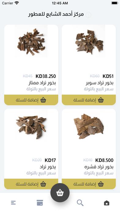 مركز أحمد الشايع للعطورلقطة شاشة1