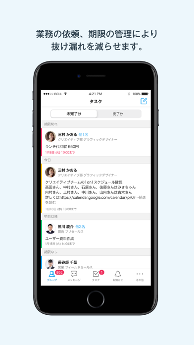 Talknote(トークノート) ScreenShot4