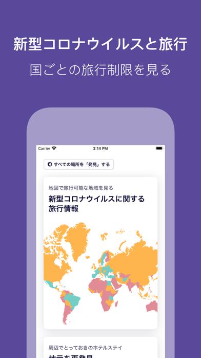 Skyscanner (スカイスキャナー) 格安航空券検索 ScreenShot1