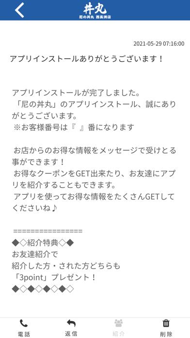 尼の丼丸紹介画像2