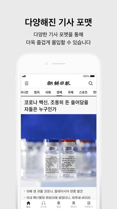 조선일보のおすすめ画像3