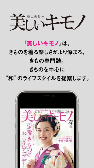美しいキモノ Utsukushii KIMONO screenshot one
