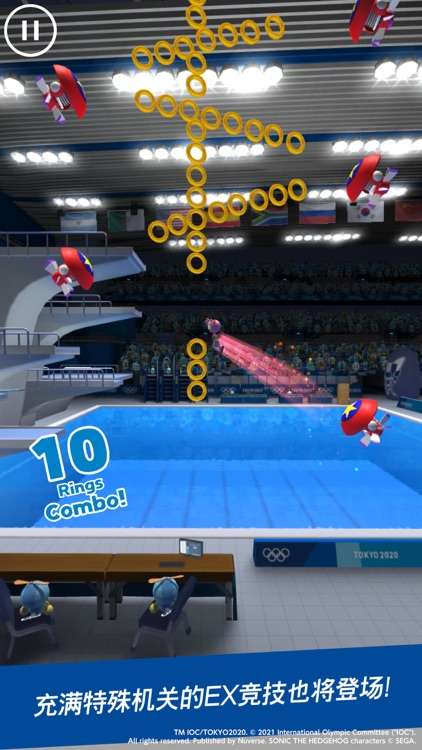 索尼克在2020东京奥运会 screenshot-5