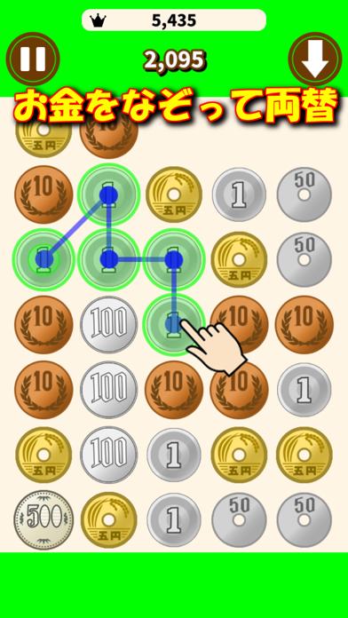 パズ銭easy お金の落ち物パズル紹介画像1