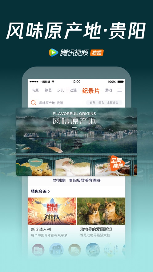 腾讯视频- 看2020东京奥运会 App 截图