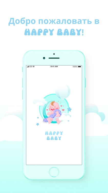 Happy Baby - Tracker & Feeding screenshot-4