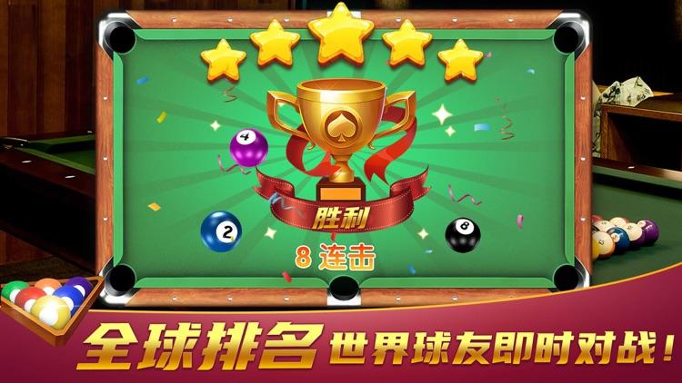 国际桌球 screenshot-0