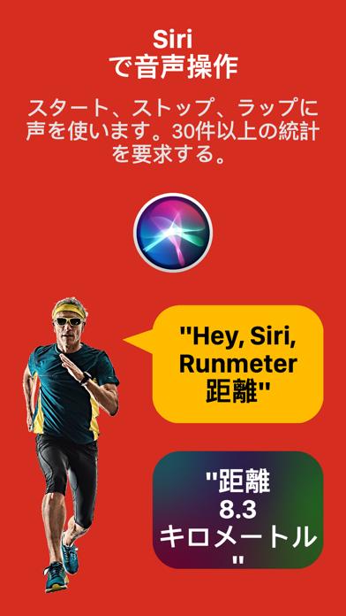 Runmeter GPSランニング、ジョギング、サイクリング ScreenShot2