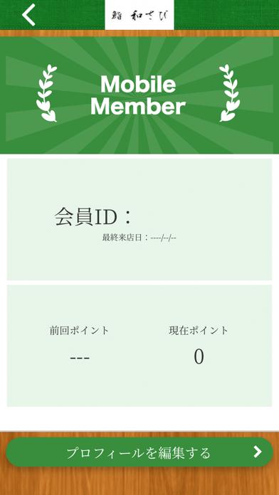 鮨 和さび 【公式アプリ】紹介画像3