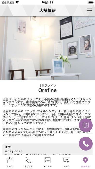 Orefine紹介画像4