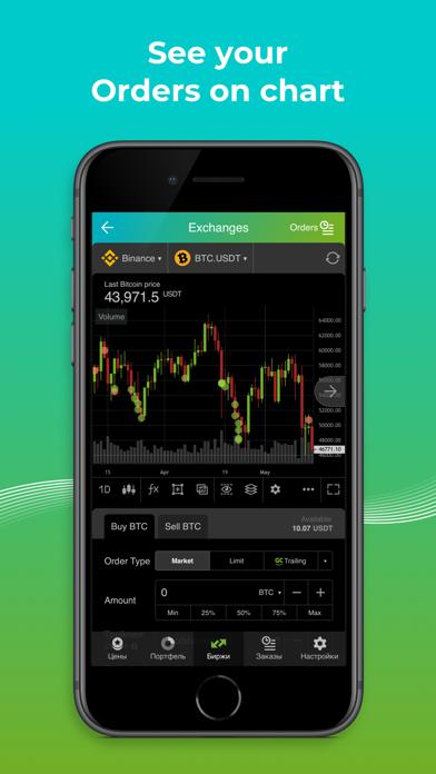 Good Crypto: все крипто биржиСкриншоты 6