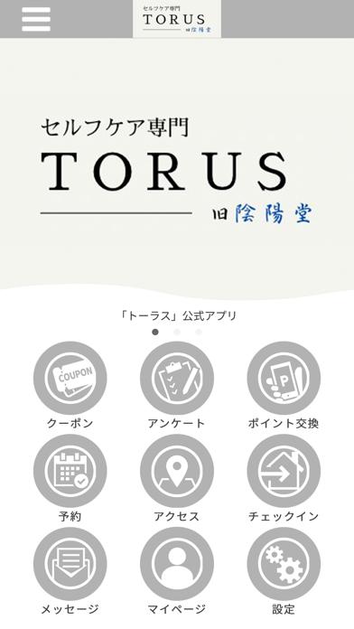 トーラス 【公式アプリ】紹介画像1