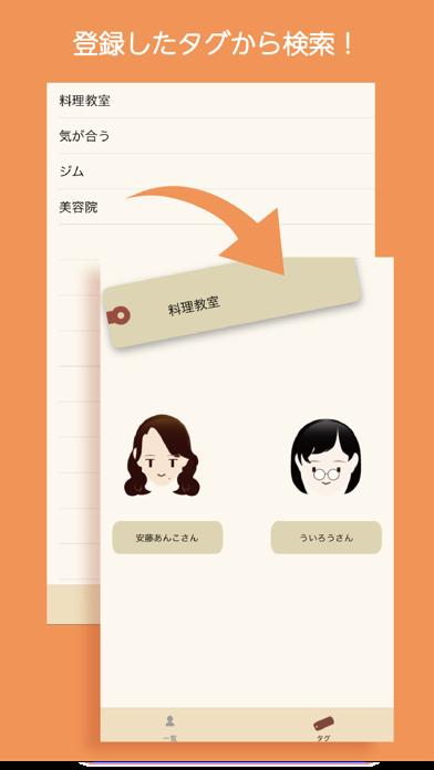 PersonRecord-人物記録アプリ紹介画像5