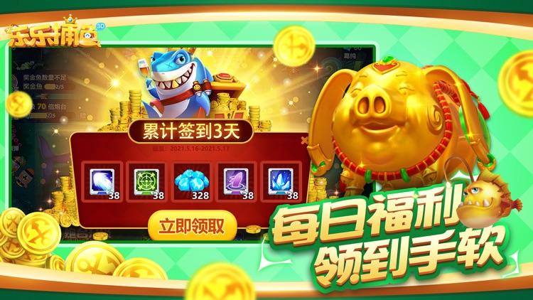乐乐捕鱼-3D真人捕鱼游戏大作战 screenshot-4