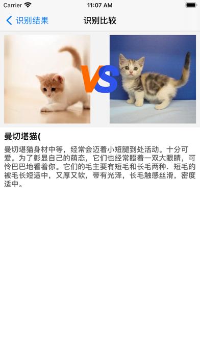 Plant&Animal Recognition screenshot 2
