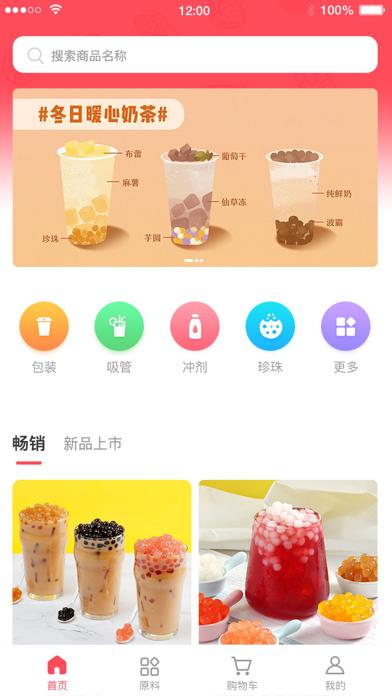 茶麦多订货屏幕截图1