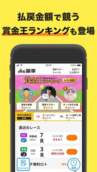 競単(けいたん)オートレースの車券購入をアプリでのスクリーンショット5