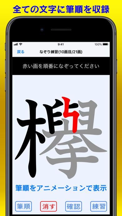 新・筆順辞典のおすすめ画像3