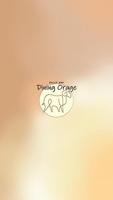 Dining Orage/ダイニング オラゲ紹介画像1