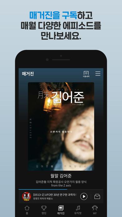 cancel 팟빵 Android 용 2