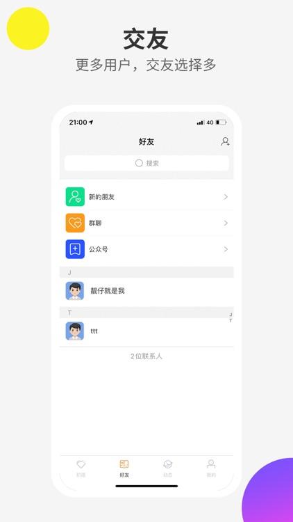 初愿 screenshot-2