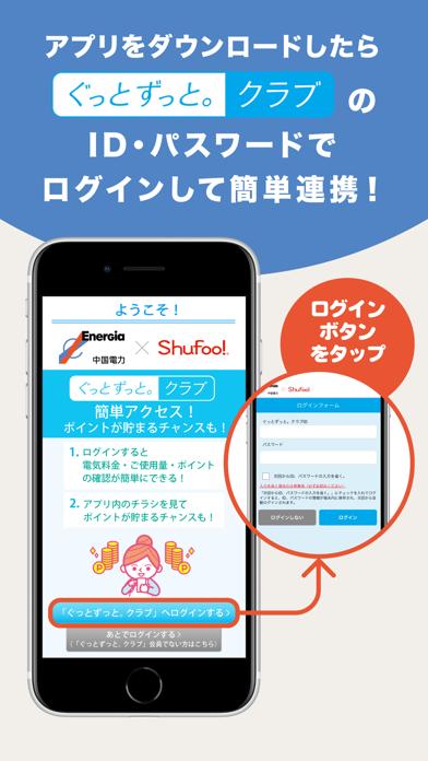 中国電力×Shufoo!アプリのスクリーンショット4