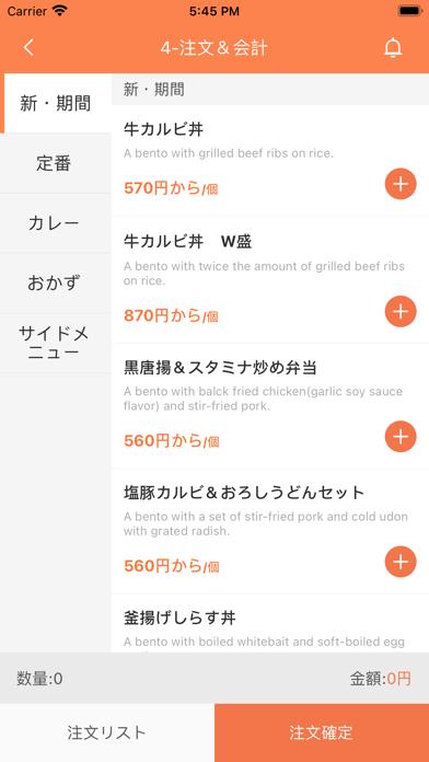 DX Order紹介画像4