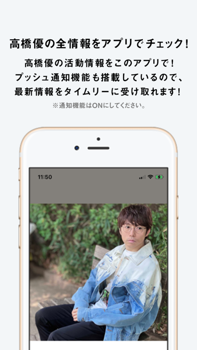 高橋優 公式アプリ紹介画像1