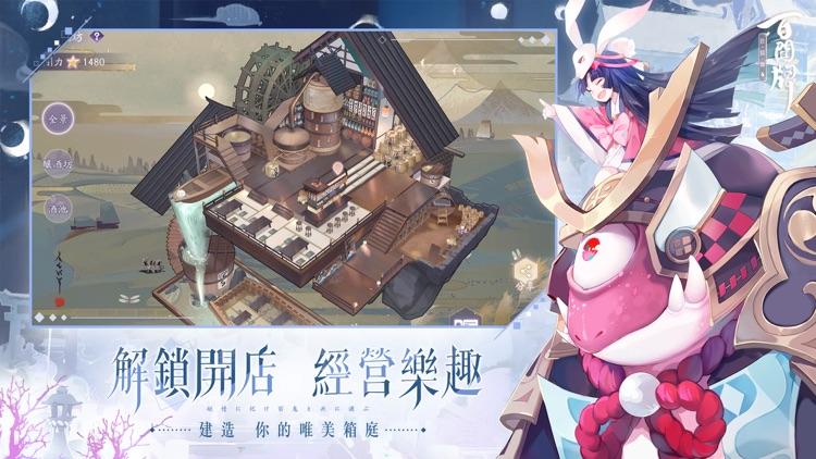 陰陽師:百聞牌 screenshot-5