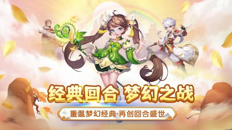 仙变3 - 梦幻回合制游戏