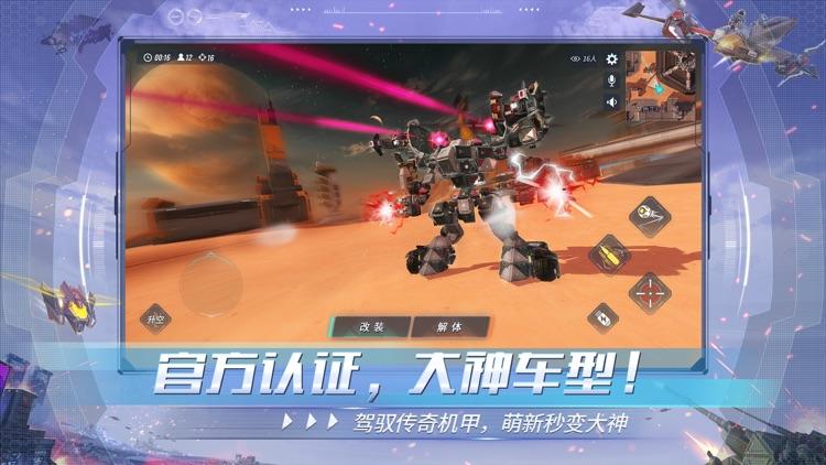 重装上阵:空战王牌 screenshot-5