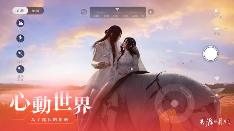 天涯明月刀 M:仙劍真武版本 - Garena screenshot-6