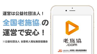 老施協.com紹介画像3