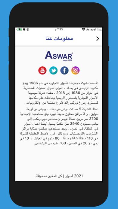Aswar CCTV Calculator screenshot 3