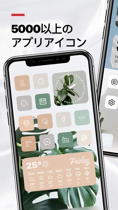 Widgets Kit アイコン着せ替えとウィジェット作成のおすすめ画像1