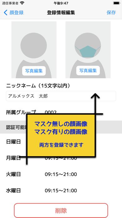 CP顔登録紹介画像3