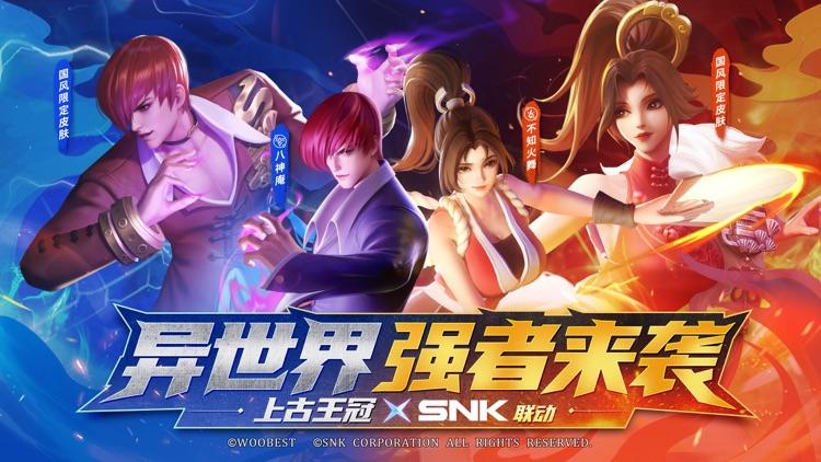 上古王冠——联动新英雄登场 screenshot-0