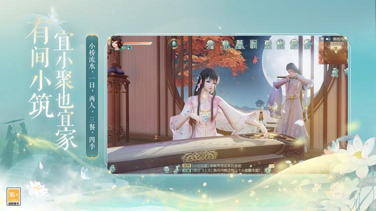 网易武魂:花与剑 screenshot-7