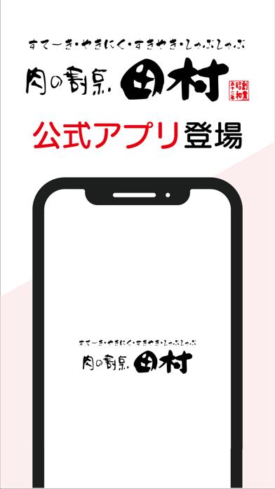 肉の割烹田村・YAKINIKU BAR TAMURAアプリ紹介画像1