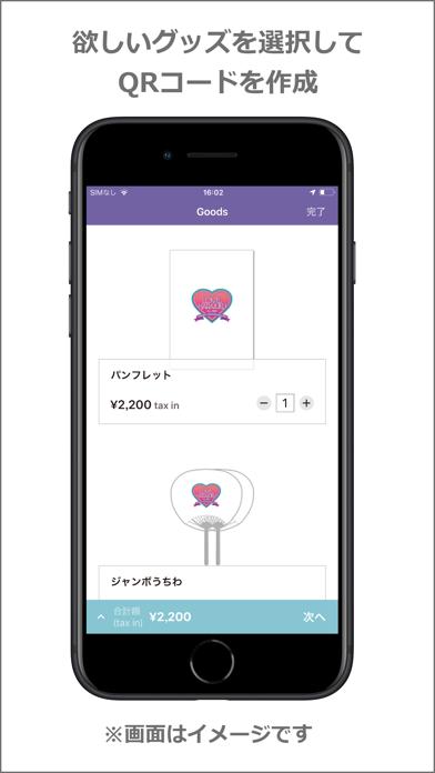 LOVE,HARAJUKU Goods App紹介画像2