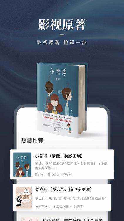 咪咕阅读-热门图书阅读大全 screenshot-6
