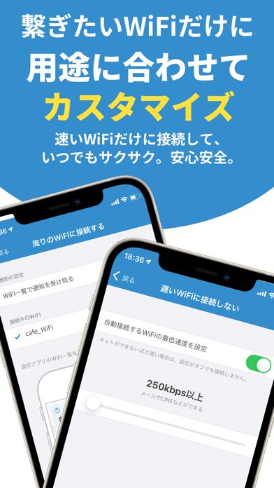 タウンWiFi by GMO WiFi自動接続アプリのスクリーンショット5