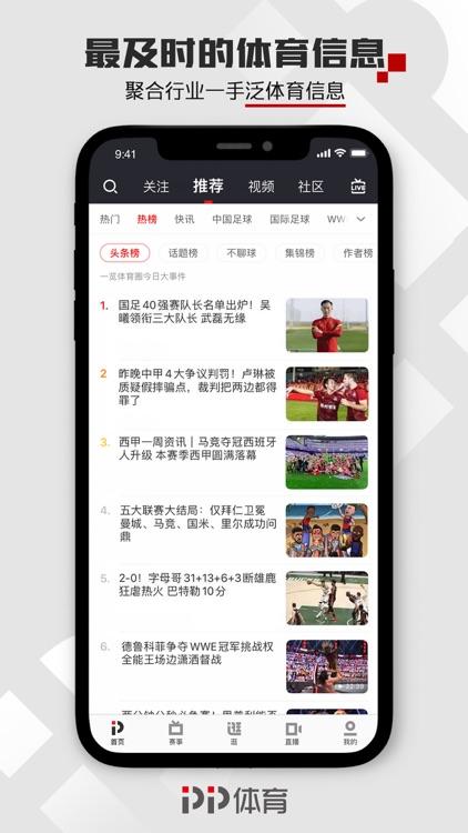 PP体育-看中超足球视频赛事直播