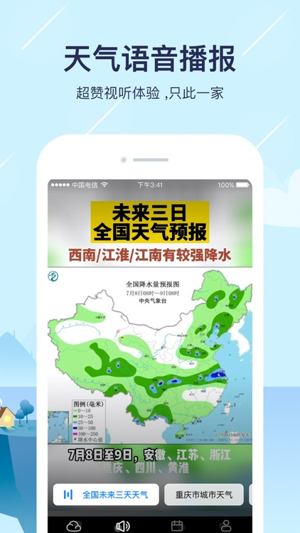 天气预报-精准15日天气预报 screenshot-8
