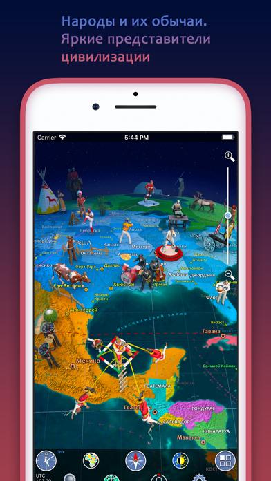 Скриншот №5 к Земля 3D - Атлас мира