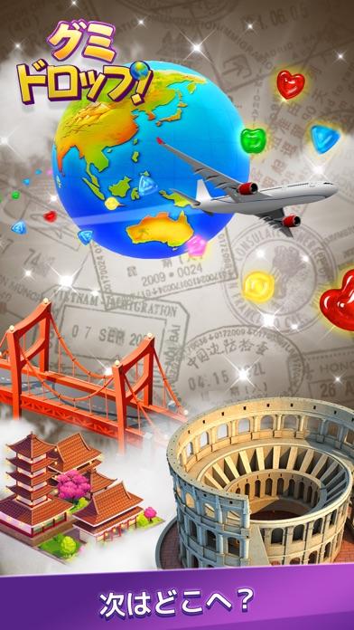 グミドロップ!– 世界を旅するマッチ3パズルゲームのおすすめ画像5