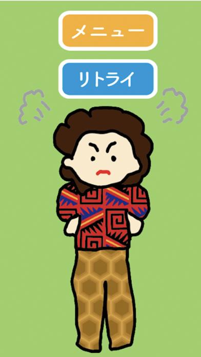 俺流退治紹介画像4