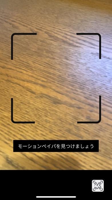 モーションペイパ紹介画像2